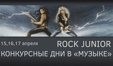 Rock Junior 2015